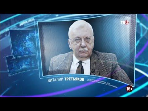Виталий Третьяков. Право знать! 16.10.21