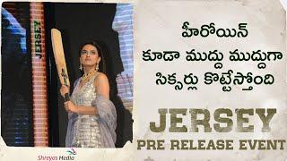 హీరోయిన్ కూడా ముద్దు ముద్దు గా సిక్సర్లు కొట్టేస్తోంది At  #Jersey Pre Release Event