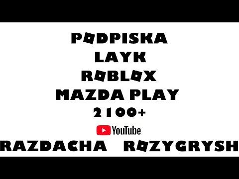 Роблокс стрим 2100  ПОДПИСЧИКОВ / РАЗДАЧА / РОЗЫГРЫШИ