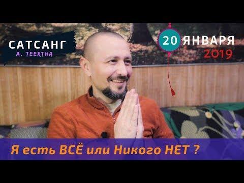Андрей Тирса - Сатсанг - (20.01.2019)