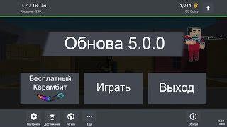 НЕУЖЕЛИ?! ВЫШЛО ОБНОВЛЕНИЕ 5.0.0 В Block Strike | ВСЕ ИНТЕРЕСНОЕ ПРО ОБНОВЛЕНИЕ 5.0.0 В Блок Страйк