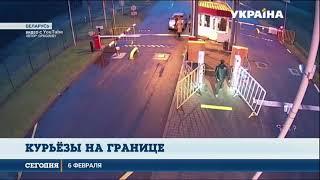 Самые забавные случаи на границе показали белорусские пограничники