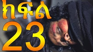 Meleket - Episode 23 (Ethiopian Drama)