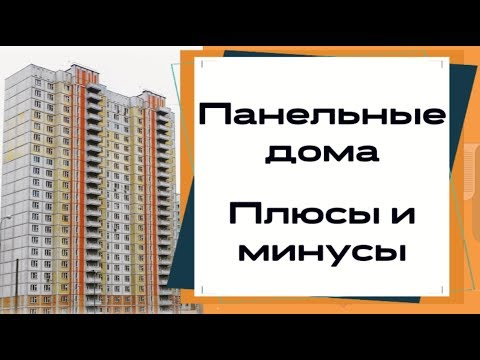 ПАНЕЛЬНЫЕ ДОМА (сталинки, хрущевки, брежневки). Все минусы и плюсы  панельных домов.