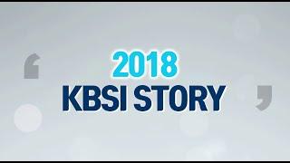 2018 KBSI STORY