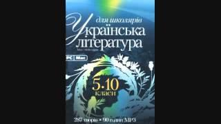 Франко Іван — Фарбований лис. Аудіокнига