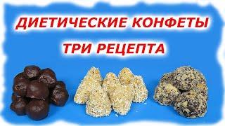 ДИЕТИЧЕСКИЕ КОНФЕТЫ  ТРИ РЕЦЕПТА которые делают слаще МОЕ УТРО) пп конфеты