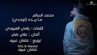 تحميل اغاني Mohamed AlSalim .. Ma Rydah محمد السالم ماريده لوحدي MP3