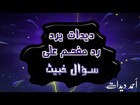 أحمد ديدات يرد ردا مفحما على سؤال خبيث