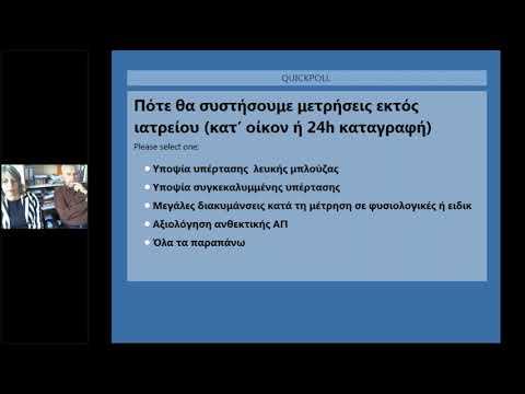 Πώς να μετρήσει την πνευμονική υπέρταση
