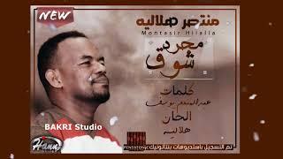 تحميل اغاني منتصر هلالية مجرد شوق    اغنية سودانية جديدة MP3
