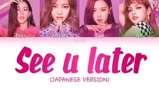 BLACKPINK - SEE U LATER (JAPANESE VER) (Color Coded Lyrics Kan Rom Eng)  Jendukie