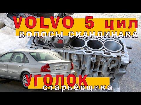 Вольво S80 (B5244s) 2.4 - Пять ВОЛОСАТЫХ цилиндров
