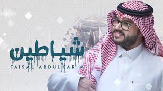 فيصل عبد الكريم - شياطين   2019 تحميل MP3