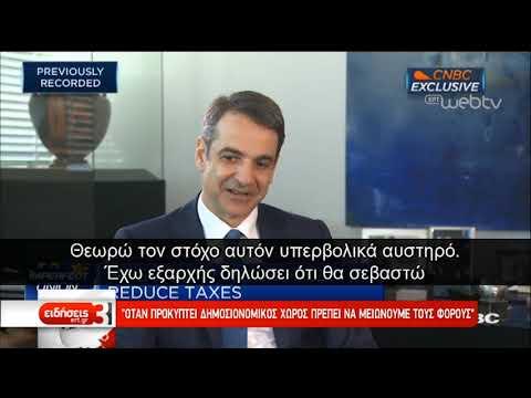 Το σχέδιο Μητσοτάκη στο CNBC, για φόρους, μεταρρυθμίσεις, ανάπτυξη | 20/2/2019 | ΕΡΤ