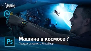 Машина в Космосе? Процесс создания в Photoshop! Space Live