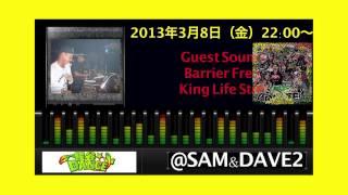 鰻谷ダンス「ウナダン」2013年3月8日告知CM BARRIER FREE,KING LIFE STAR,HACNA MATADA