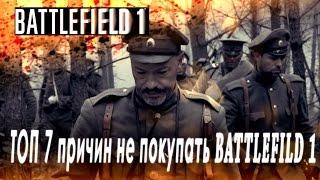 7 причин не покупать Battlefield 1 (провал или шедевр?)