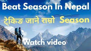 Best Time to Visit in Nepal    Best Season for trekking in nepal