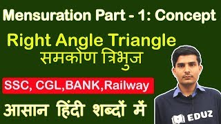 What is right angle triangle in hindi