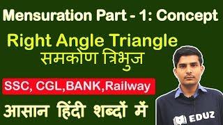 Right Angled Triangle-समकोण त्रिभुज Geometry Concept Formula Tricks in Hindi SSC CGL BANK