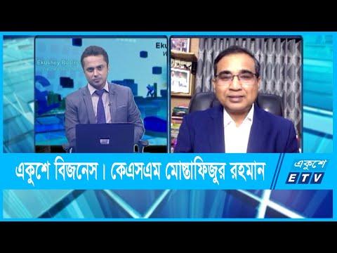 Ekushey Business || একুশে বিজনেস || কেএসএম মোস্তাফিজুর রহমান || 15 September 2021 || ETV Business