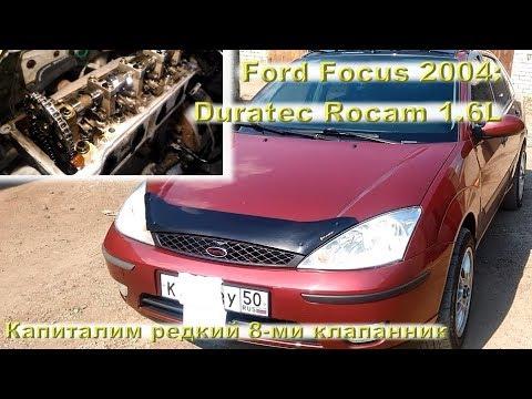 Фото к видео: Ford Focus 2004: Капиталим редкий ROCAM 8v