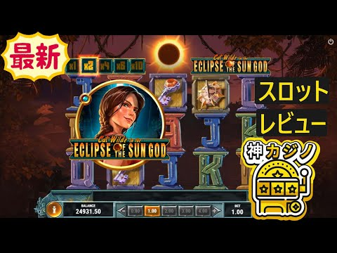 Cat Wilde in the Eclipse of the Sun Godプレイ動画