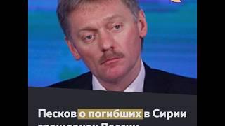 Песков о погибших в Сирии гражданах России