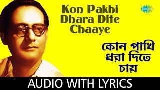 Kon Pakhi Dhara Dite Chaaye with lyrics | Hemanta