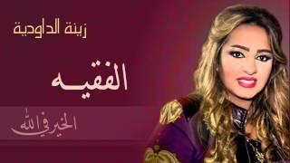 تحميل اغاني Zina Daoudia - El F9ih (Official Audio)   زينة الداودية - الفقيه MP3