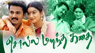 Solla Marandha Kadhai  Full Tamil Movie  Cheran Rathi