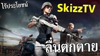 SkizzTv ลื่นตกตึกตายใน PUBG (ด่านไทย) - dooclip.me