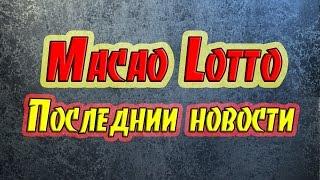 Macao-Lotto.Com - Macao Lotto Последнии новости