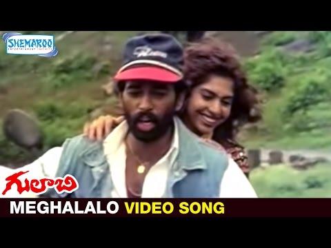Gulabi Movie Video Songs   Meghalalo Thelipomannadhi Song   JD Chakravarthy   Maheshwari   RGV