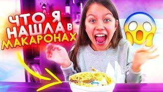 Мама РАЗЫГРАЛА Вику Сюрприз в Макаронах Yeti In My Spaghetti // Вики Шоу