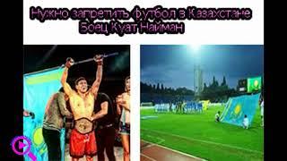 Казахстанские футболисты ответили Куату Хамитову Найману.