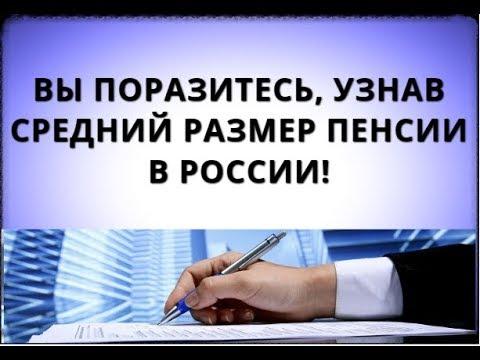 Вы поразитесь, узнав средний размер пенсии в России!