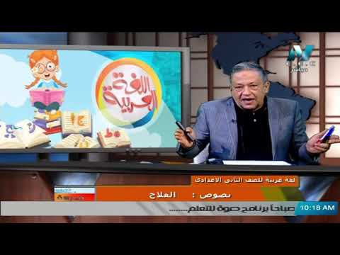 لغة عربية للصف الثاني الاعدادي 2021 ( ترم 2 ) الحلقة 5 – نصوص : الفلاح
