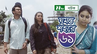 Ghumonto Shohore | ঘুমন্ত শহরে | EP 61 | Orsha | Vabna | FS Nayeem | NTV Popular Drama Serial 2019