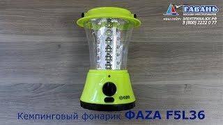 Фонарь кемпинговый ФАЗА AccuF5-L36