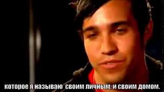Fall Out Boy - Growing up in the Midwest (RUS SUB)