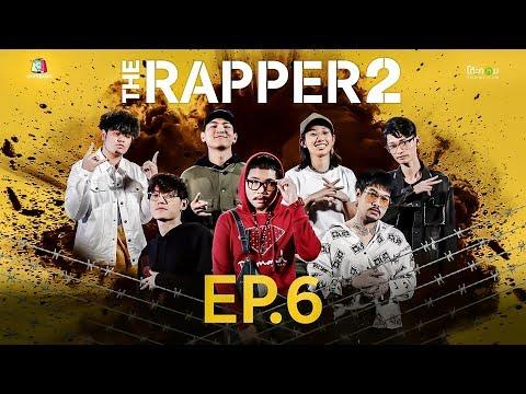 THE RAPPER 2 | EP.06 | Audition | 18 มี.ค. 62 Full HD