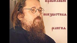 Православный богослов Андрей Кураев. Католичество.