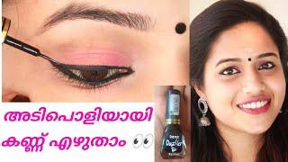 അടിപൊളിയായി കണ്ണ് എഴുതാം /How To Apply Eyeliner Easily For Beginners//Malayalam //2020//Saranya