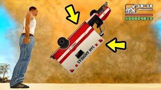 Самые эпичные взрывы в GTA San Andreas!!!😱