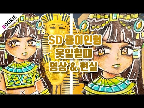 ETC) SD 종이인형 현실 & 영상 차이🌅 | 종이구관 | 인형 놀이 | 슬라임 패러디 | Paper Doll Reality & Imaginary Difference |