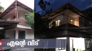 എന്റെ വീട് - VBoard House Construction Cost in Kerala | Kholo.pk