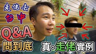 走佬去台中|真人實例。真情對話|移民台灣 你一定想知的QnA!