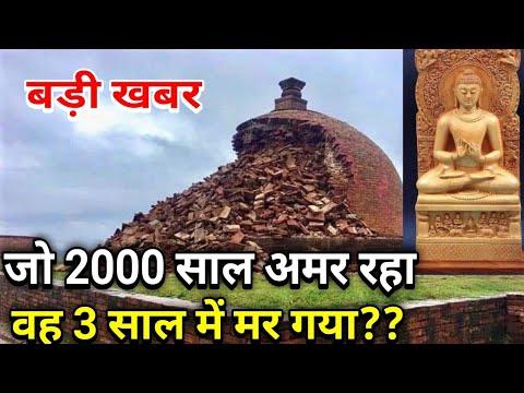 2000 वर्ष पुराना महास्तूप कैसे टूटा|Buddhists Monuments in India | WLBS News